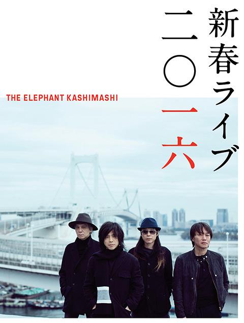 エレファントカシマシ 新春ライブ2016 パンフレット