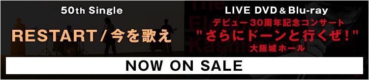 シングル&DVD