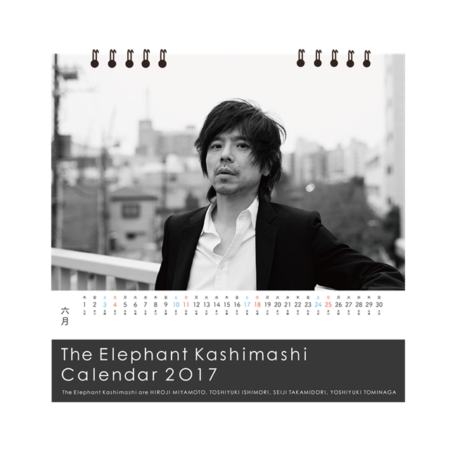 エレファントカシマシ 2017 カレンダー