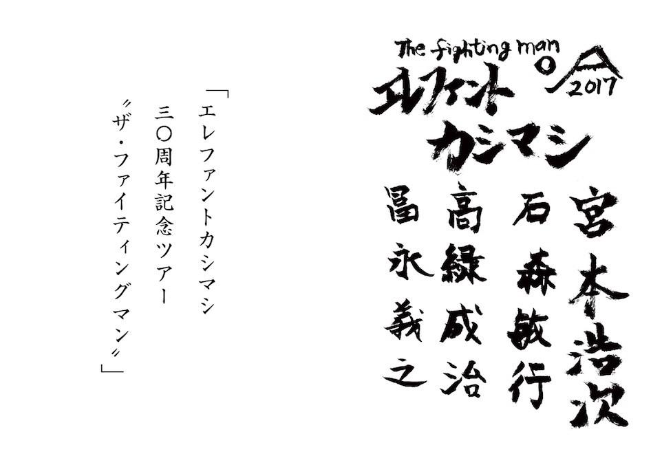 エレファントカシマシ 集印帳