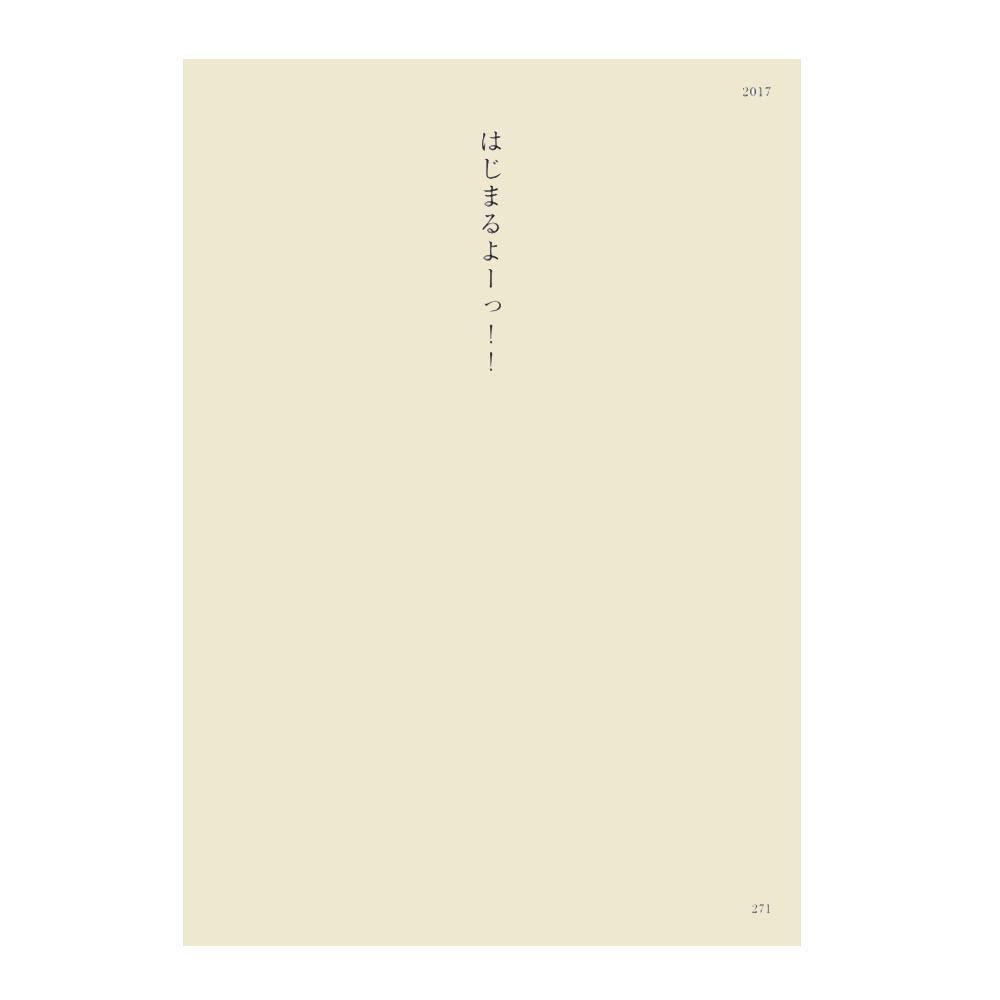 「宮本語録集」1988 - 2013 第2版 (文庫本)