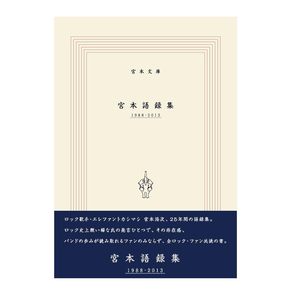 「宮本語録集」2013 - 2017 (文庫本)