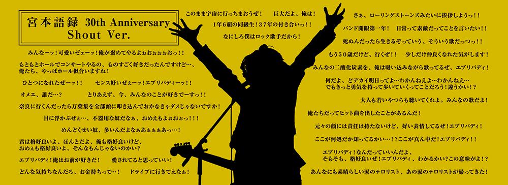 30th Anniversary 宮本語録タオル -Shout Ver.- / 30th Anniversary 宮本語録タオル -Spirit Ver.-