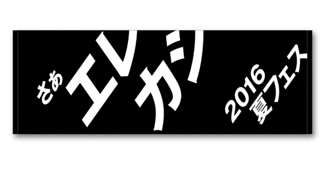 2016夏フェス「さあ エレカシ」スポーツタオル