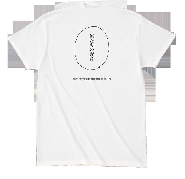 野音 フォトTシャツ(白)