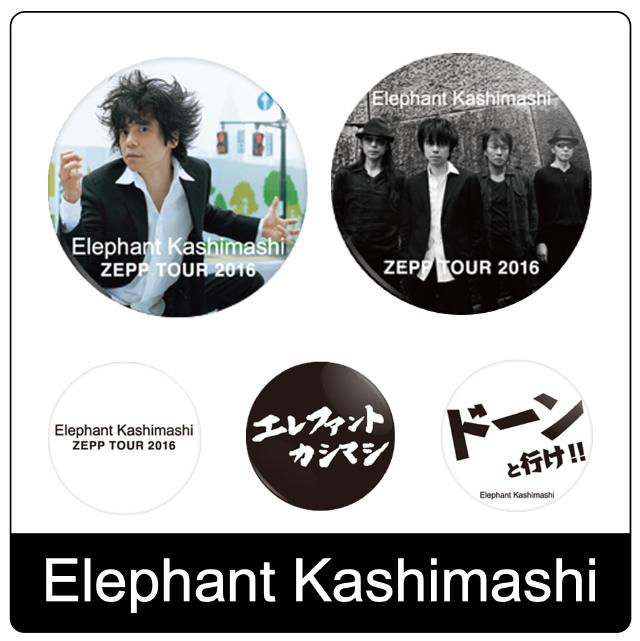「ZEPP TOUR 2016」缶バッヂセット