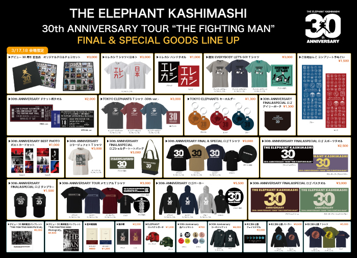 EK_SSA_GOODS_ALL_LINEUP_site1.jpg