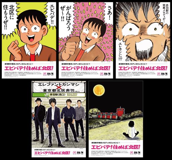 http://www.elephantkashimashi.com/image/img/akabane_poster_site.jpg