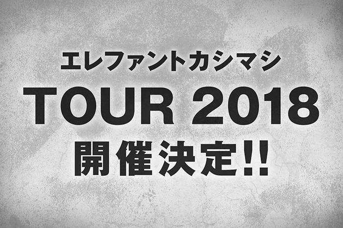 bnr_tour2018_pc_site.jpg