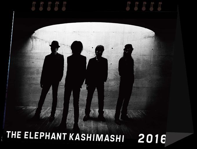 エレファントカシマシ 2016 カレンダー