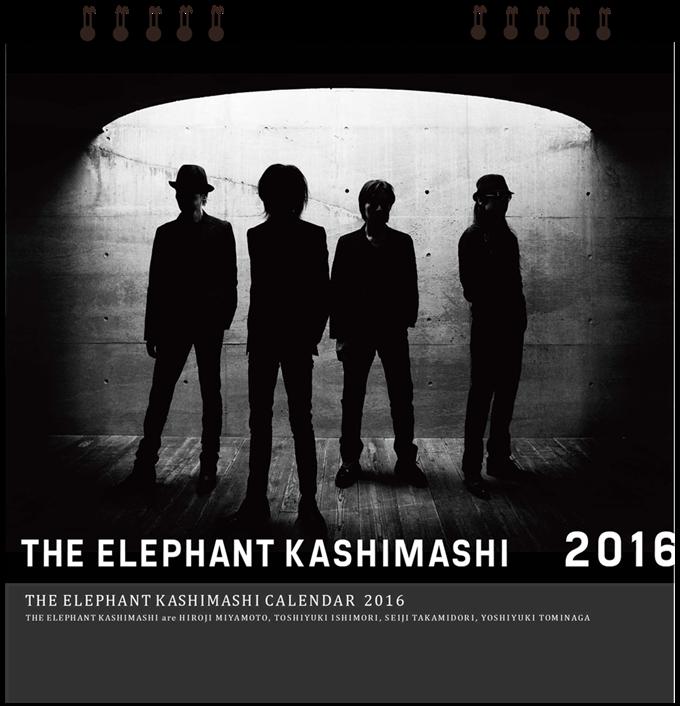 エレファントカシマシ 2016 カレンダー 表紙