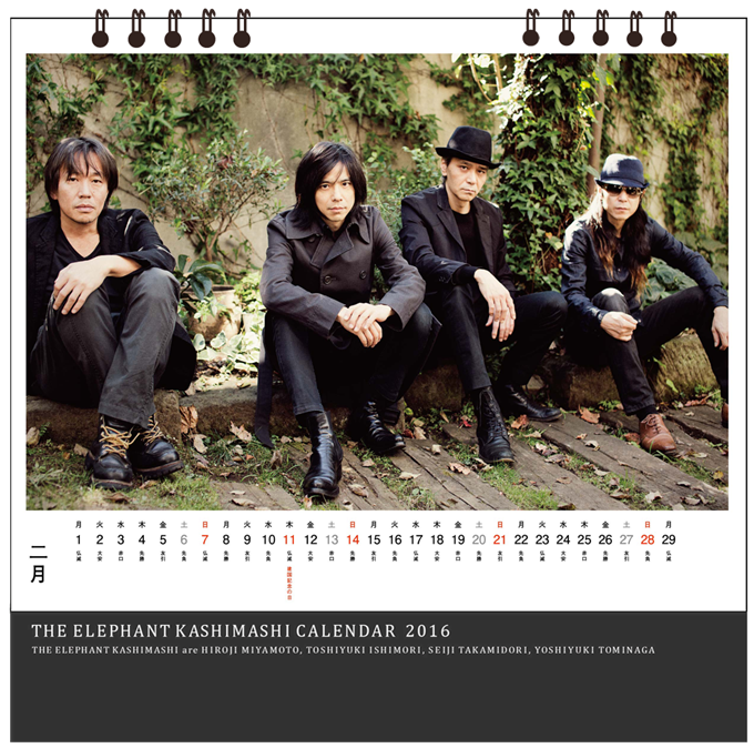 エレファントカシマシ 2016 カレンダー 2月