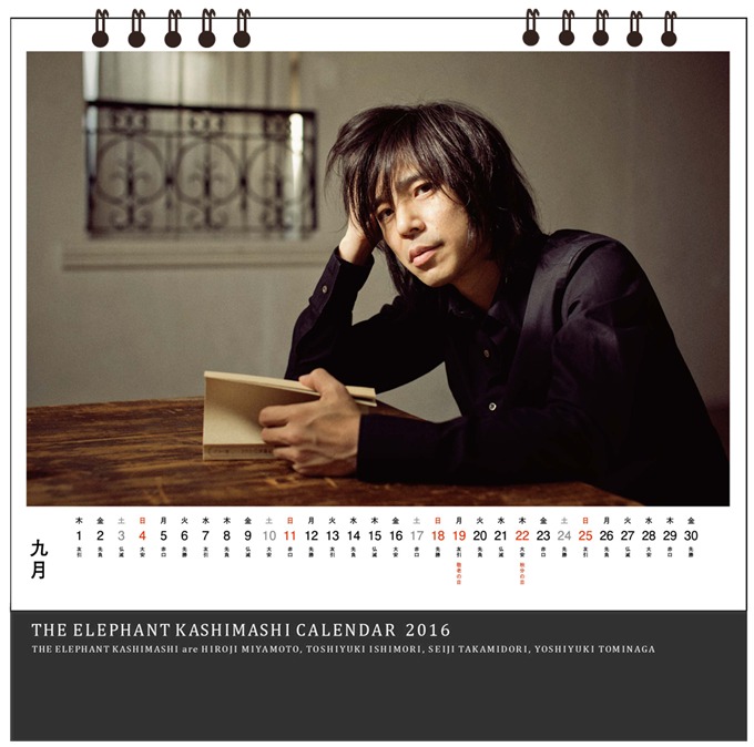 エレファントカシマシ 2016 カレンダー9月