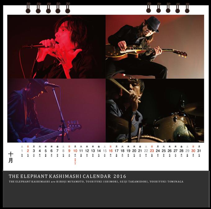 エレファントカシマシ 2016 カレンダー 10月