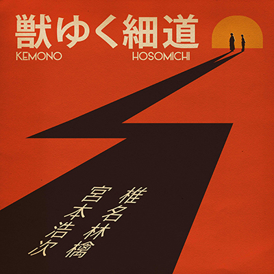 http://www.elephantkashimashi.com/image/img/kemono_JK_site.jpg