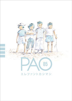 http://www.elephantkashimashi.com/image/img/vol85_pao.jpg